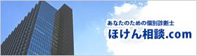 保険相談.com