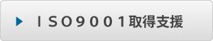 ISO9001取得支援